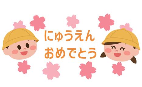 入園式/進級式/花壇作り